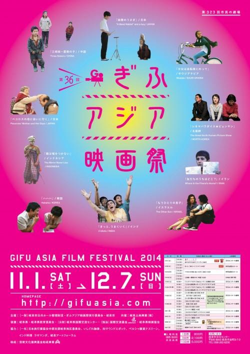 第36回 ぎふアジア映画祭