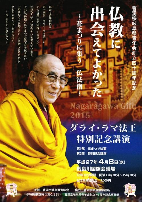 ダライ・ラマ法王特別記念講演