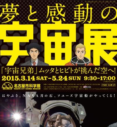 「夢と感動の宇宙展」 in 名古屋市科学館