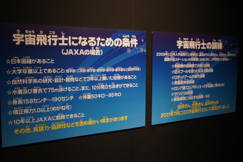 「夢と感動の宇宙展」in名古屋市科学館