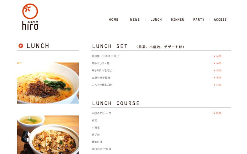小菜中華hiro ショウサイチュウカヒロ